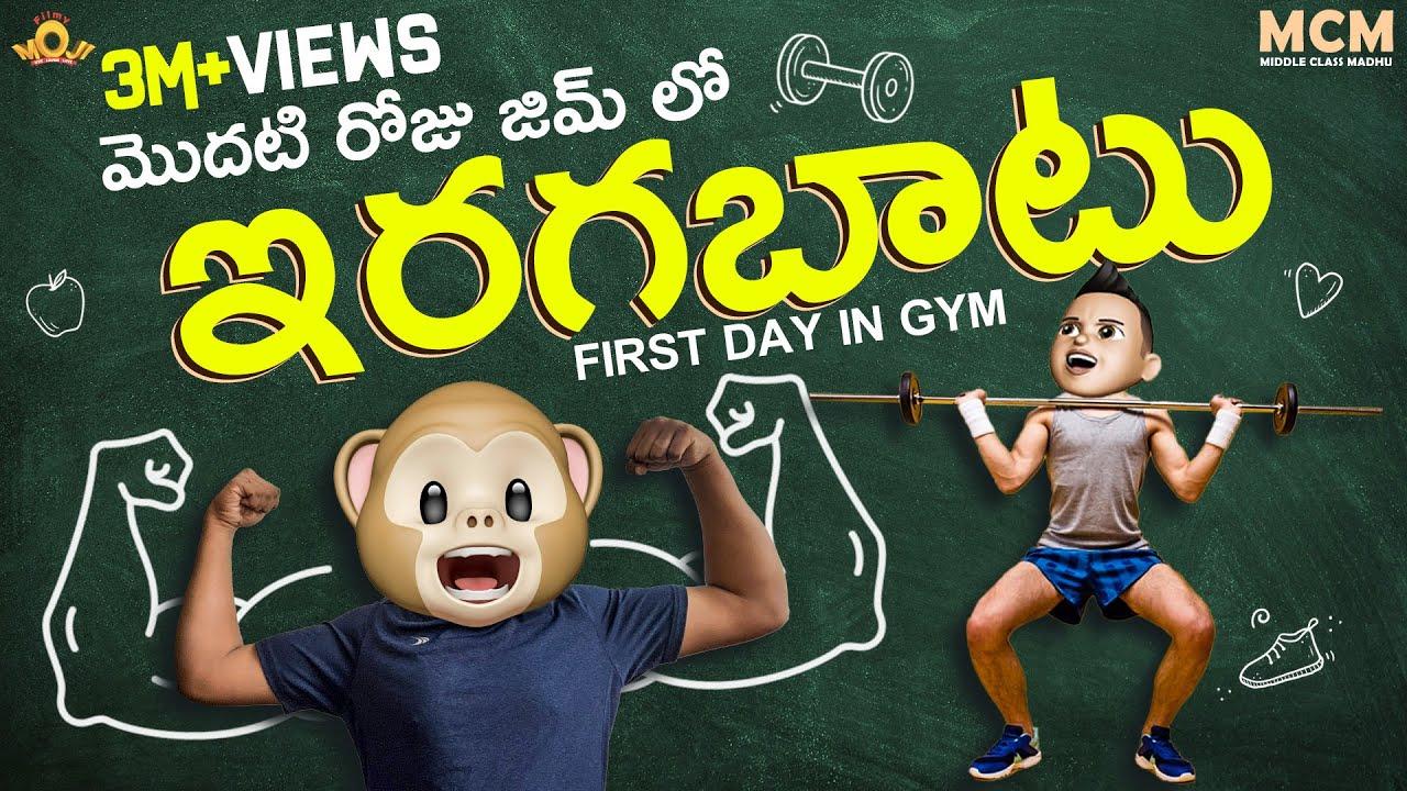 Gym Lo Iragabaatu    Middle Class Madhu    Telugu comedy videos    Filmymoji Telugu