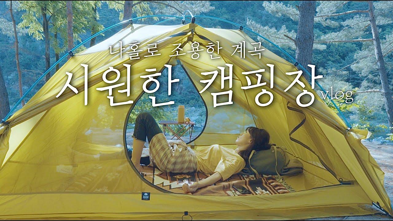 [나홀로캠핑]시원한 강원도 계곡 캠핑장 / 여름 캠핑장 추천 / 미니멀 감성캠핑 / solo camping