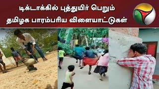 டிக்டாக்கில் புத்துயிர் பெறும் தமிழக பாரம்பரிய விளையாட்டுகள் | Corona Lock Down | TikTok | Games