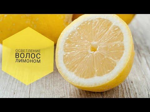 Как осветлить волосы лимоном в домашних условиях