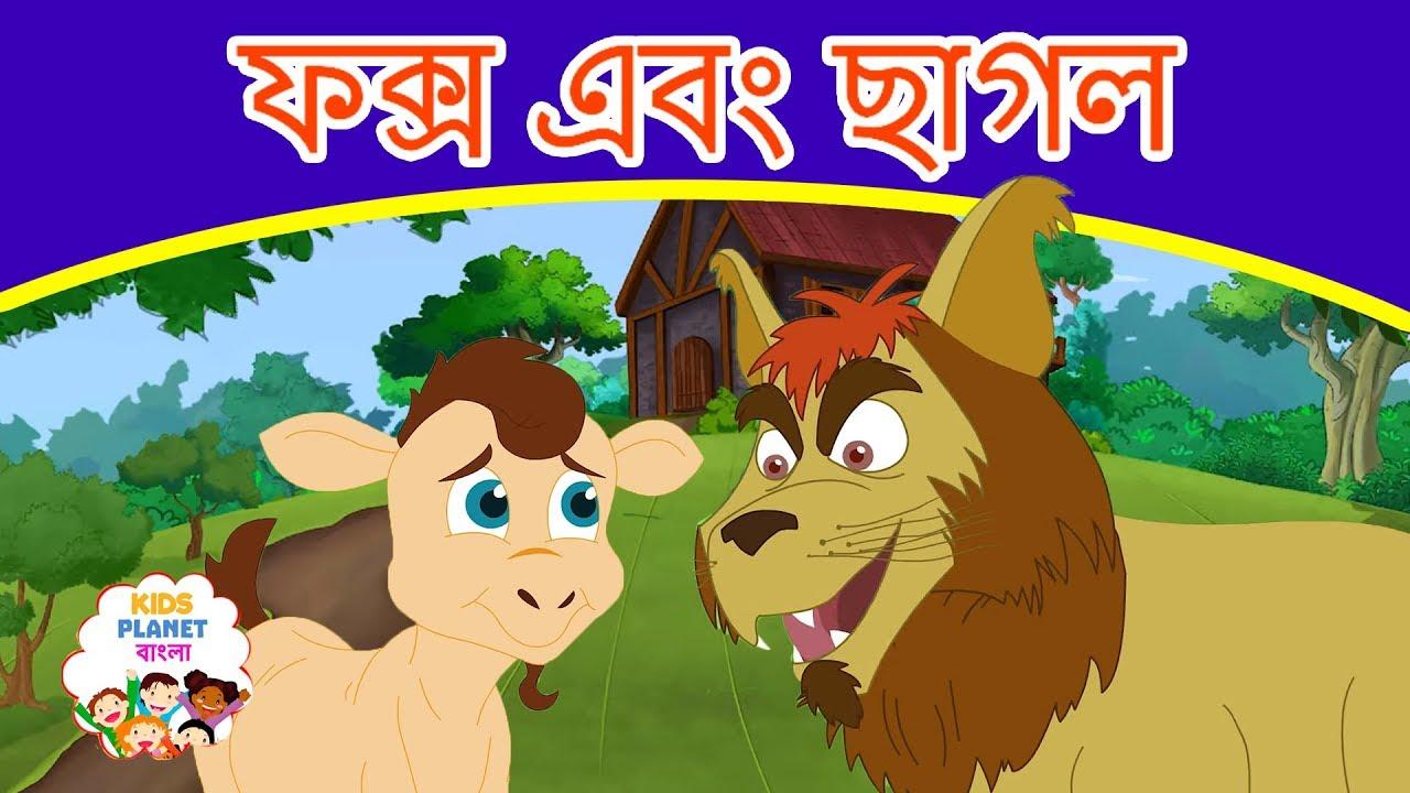 ফক্স এবং ছাগল - Bangla Golpo গল্প | Bangla Cartoon | ঠাকুরমার গল্প | রুপকথার গল্প | পশু গল্প