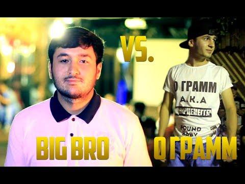 Видео Battle 0 Грамм vs. Big Bro (RAP.TJ)