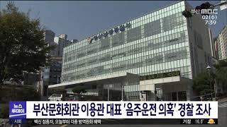 부산문화회관 이용관 대표 '음주운전 의혹' 경찰 조사 …