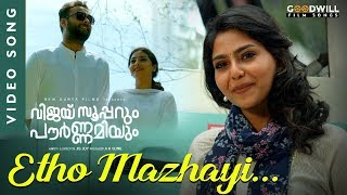 Etho Mazhayil Video Song   Vijay Superum Pournamiyum   Asif Ali   Aishwarya  Jis Joy   Prince George
