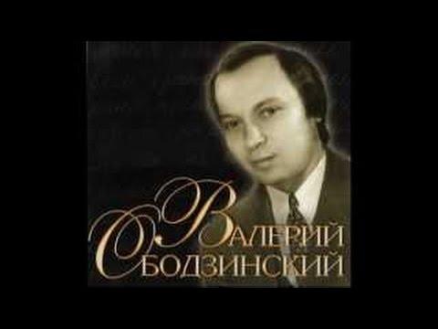 Валерий Ободзинский Неизвестная исповедь 2005