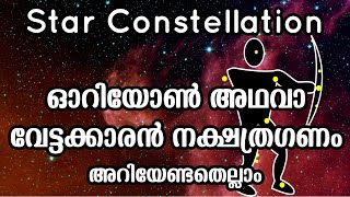 Orion Stars  | Orion Star Constellation | Orion Facts | Orion Nebula | Bee Inspired Malayalam
