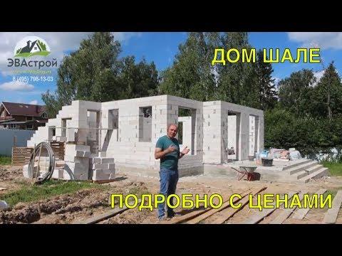 Как построить дом. Строим дом Шале! Все этапы стройки с ценами