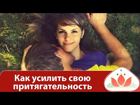 Как усилить свою притягательность с помощью сексуальной энергии, вебинар Маргариты Мураховской