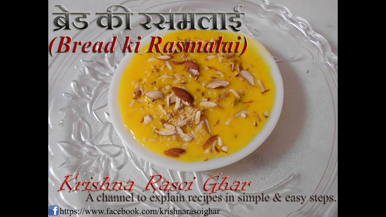 Bread ki rasmalai sweets recipe in hindi youtube bread ki rasmalai sweets recipe in hindi forumfinder Image collections