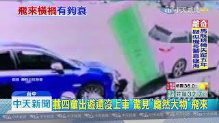 20190714中天新聞 飛來橫禍! 招牌如「長腳」撞上186萬轎車