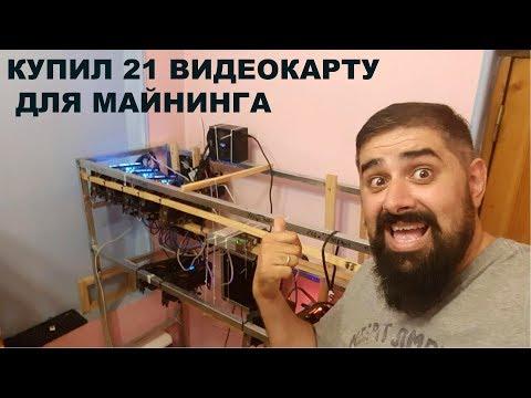 Купил себе 21 видеокарту для Майнинга GTX 1080ti 1080 1070 P106