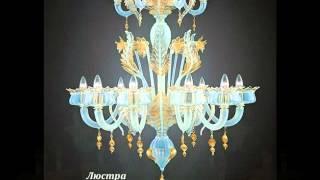 Авторский ролик Виталия Тищенко. Муранское стекло(Венецианское стекло., 2013-04-07T14:25:25.000Z)
