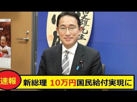 【隠居TV】岸田新総理:10万円「現金はしっかり配りたいと思います(岸田新総理)」【国民生活支援】