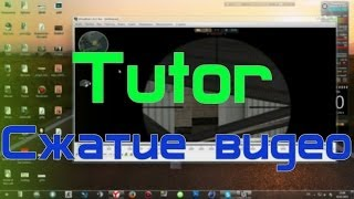 [VirtualDub] Tutorial. Как сжать видео без потери качества.(, 2014-02-10T12:36:23.000Z)