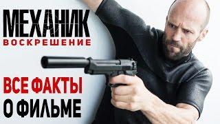Механик: Воскрешение. ВСЕ ФАКТЫ о фильме (2016)