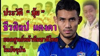 ประวัติ-เทพมุ้ย-ธีรศิลป์-แดงดา-ศูนย์หน้าทีมชาติไทย