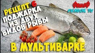 Поджарка из двух видов рыбы В мультиварке РЕЦЕПТ №6 ФешеФ