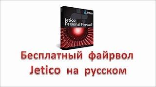 бесплатный файрвол Jetico на русском