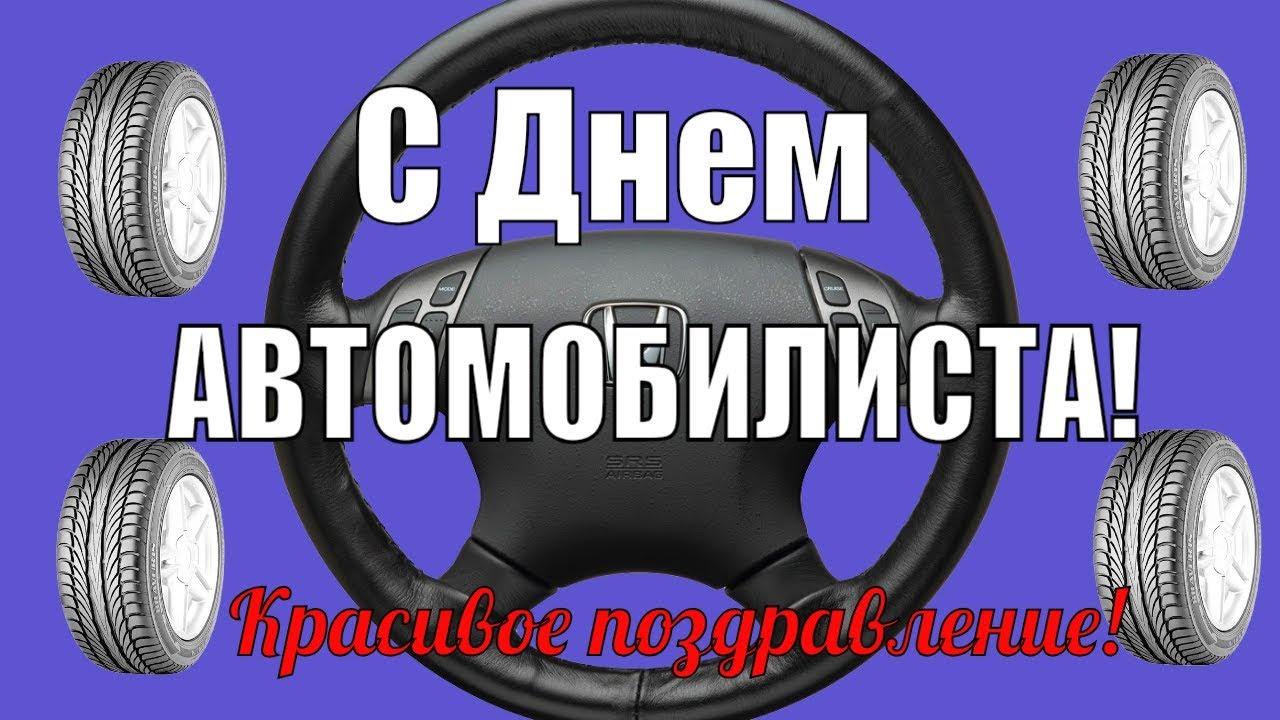 День Автомобилиста 🚓 видео поздравления с днем ...