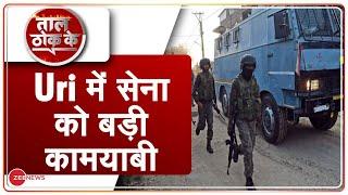 Taal Thok Ke Live: URI में सेना को मिली बड़ी कामयाबी | TTK Live | Jammu And Kashmir | Indian Army
