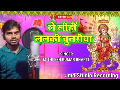 ले-लीहीं-ललकी-चुनरीया-#mithlesh-#kumar-#bharti-।।new-navratri-audio-song-2020