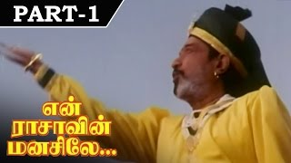 En Aasai Rasave [ 1998 ] - Tamil Movie in Part 1 / 15 - Sivaji Ganesan, Murali, Raadhika