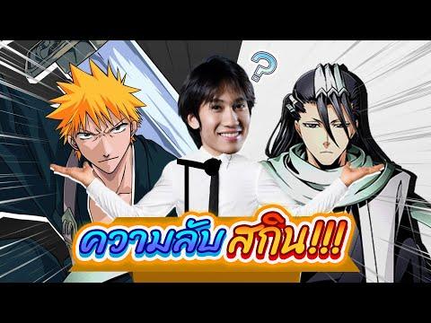 RoV : ความลับของสกิน Kurosaki Ichigo ที่คนส่วนใหญ่ยังไม่รู้ !