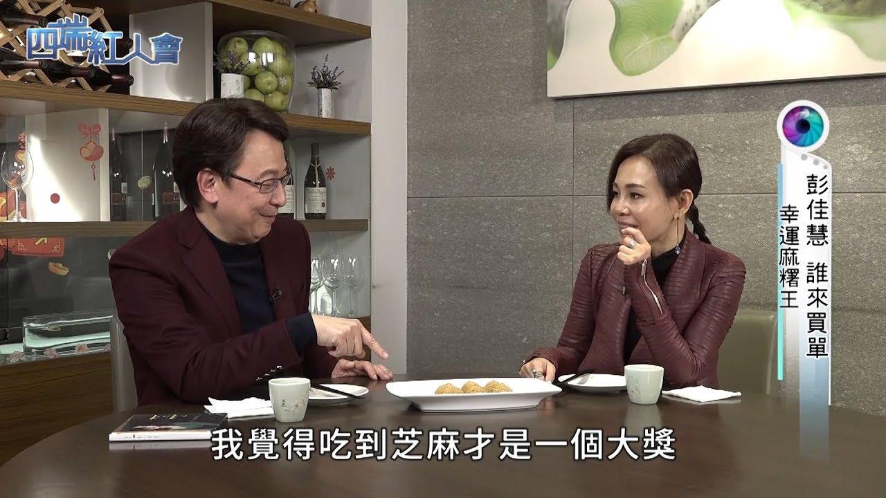 四端紅人會 鐵肺歌后 彭佳慧 (20180504) - YouTube