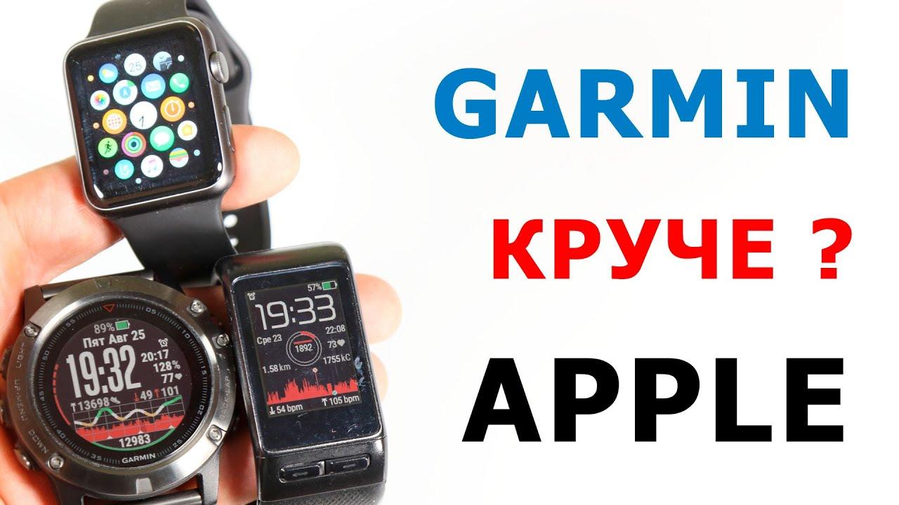 Часы Garmin круче Apple? - что лучше выбрать. Обзор-тест моделей.