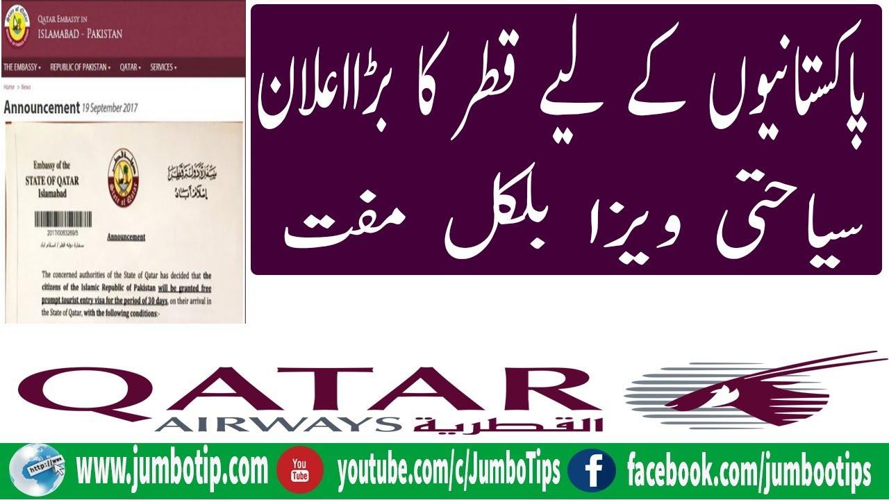 Qatar Introduce Visa Free Entry For Pakistani Nationals Qatar Free Visa Jumbo Tips