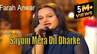 """Sayoni Mera Dil Dharke""   Farah Anwar   Virsa Heritage Revived   Punjabi   Cover Song"