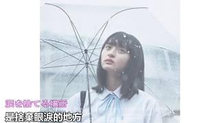 乃木坂46 - 夜明けまで強がらなくてもいい[繁體中文/日文字幕]