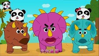 長著角的三角龍 + 更多恐龍兒歌合集 | 兒童歌曲 | 幼兒音樂 | 兒歌 | 童謠 | 動畫片 | 卡通片 | 寶寶巴士 | 奇奇 | 妙妙