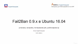 видео Защита WordPress: WordPress Firewall 2 для бана IP-адресов