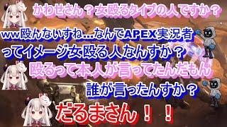 【にじさんじ切り抜き】APEXでの、かわせ・奈羅花の茶番場面まとめ【だるま/ありさか・Ras】