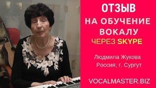 Отзыв об индивидуальной программе обучения вокалу по Skype(, 2013-12-16T07:57:39.000Z)