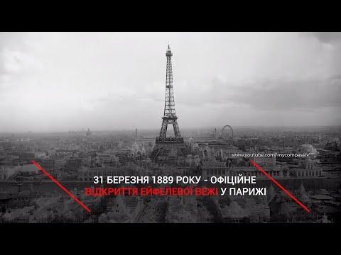 НТА - Незалежне телевізійне агентство: Рівно 131 рік тому світ побачила Ейфелева вежа: цікаві факти про візитівку Франції