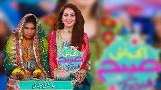Ayesha Ki Mehndi Special   Ek Nayee Subah With Farah   4th December 2019   Aplus