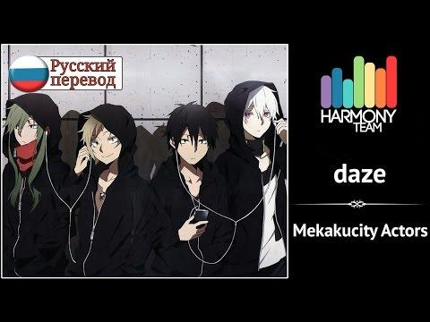 [Mekakucity Actors RUS Cover] HaruWei – Daze [Harmony Team]