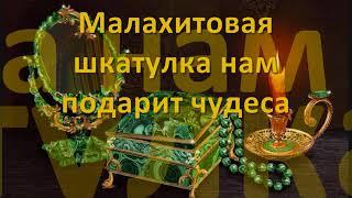 Сказы П Бажова