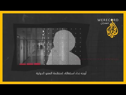 في تسجيل صوتي منسوب لها .. الإماراتية أمينة العبدولي تطالب بالإفراج عنها في ظل تفشي #كورونا  - نشر قبل 1 ساعة
