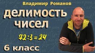 ДЕЛИМОСТЬ ЧИСЕЛ математика 6 класс Романов
