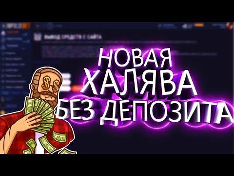 Новая Халява (Вывод без депозита) Бонус каждый ЧАС!!