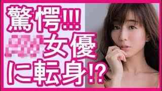 ホットニュース - 田中みな実 まさかan・anは『○○女優』転身への布石!?...