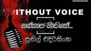 santhapa-mawathe-without-voice-sunil-edirisinghe-karaoke