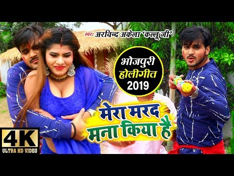 "Arvind Akela ""Kallu Ji"" का सुपरहिट VIDEO SONG 