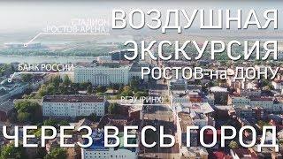 Не каждая птица пролетит Ростов с Севера на Юг! Ростов-на-Дону - воздушная экскурсия