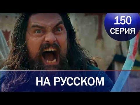 Воскресший Эртугрул 150 серия 5 сезон русская озвучка Финал 2019