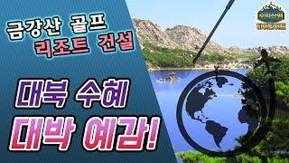 수익산맥1부 '금강산 골프리조트' 경협 주도주 아난티