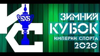 Лучшие голы 2 го тура Зимний Кубок Империи Спорта 2020